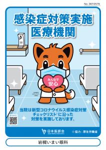 感染症対策実施施設ポスター